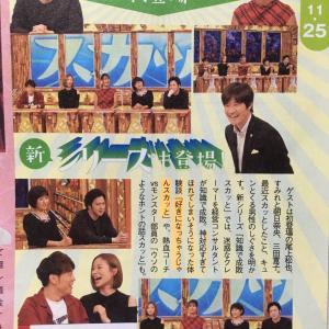 11/25「スカッとジャパン」にジェジュン登場
