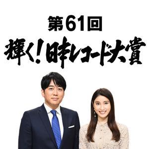 日本レコ大 観覧応募締切:12/13(金)正午まで