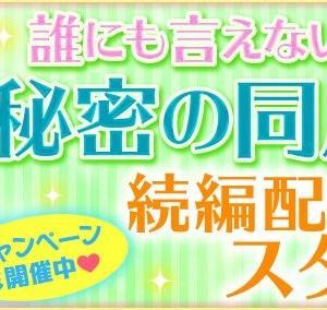 「ハニホリ」『誰にも言えない❤秘密の同居人編』続編 配信スタート!