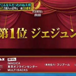 ジェジュンTwitter(スカッとジャパン1位獲得)200224