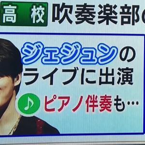 城田優×Mattのニュースにジェジュンの名前