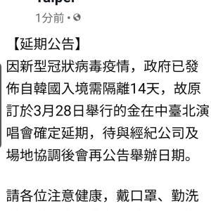 ジェジュン台北コンサート延期のお知らせ