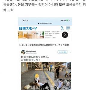 【韓国記事】ジェジュンに応援メッセージ急増