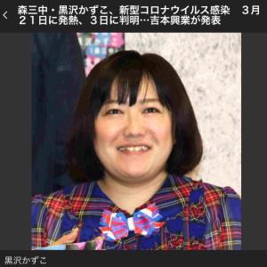 【記事】森三中・黒沢かずこ、新型コロナウイルス感染