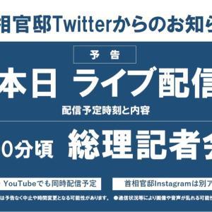 【お知らせ】本日(4/7)阿部総理の記者会見を配信