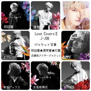 店舗別アナザージャケット一覧「Love Covers Ⅱ J-JUN」