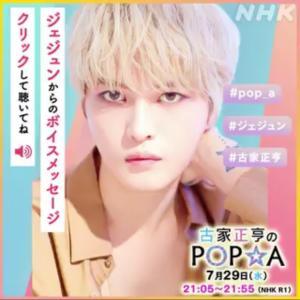 【POP★A】ジェジュンの音声メッセージ(200728)