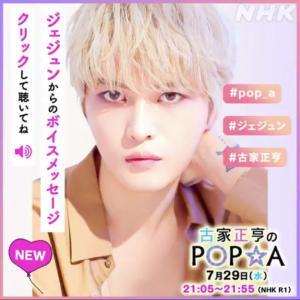 【POP★A】ジェジュンのボイスメッセージ(200729)