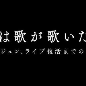 加藤諒くん挨拶動画「僕は歌が歌いたい」