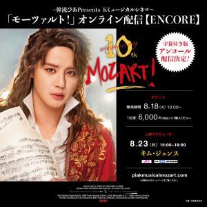 【再配信決定】ジュンス「モーツァルト!」オンライン配信