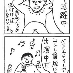 蛭子さんのジェジュン4コマ漫画