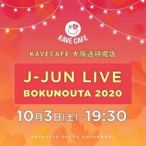 10/3 KaveCafeでジェジュン配信ライブを楽しもう!