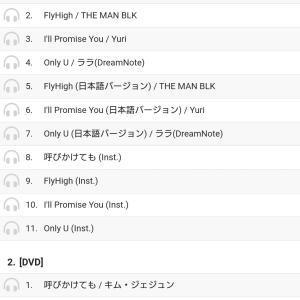 タワレコ12/2発売☆ジェジュンOST収録「Mr.ハート」サウンドトラックCD+DVD