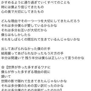 【和訳歌詞】ジェジュン「私生活」OST『僕らが愛すべきもの』