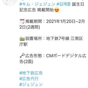 ジェジュン誕生日記念広告掲載開始(1/20~2/2)