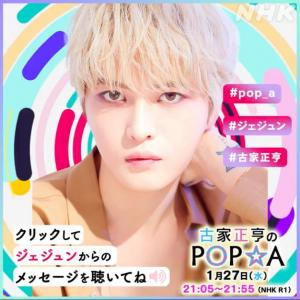 【POP★A】ジェジュンから本日のボイスメッセージ(210126)