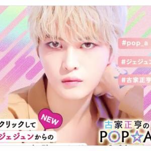 【POP★A】ジェジュン本日の音声メッセージ(210224)