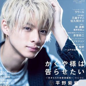 ジェジュン掲載「日本映画navi vol.94」