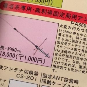 署活系アンテナは360MHZ