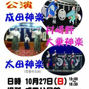 10月27日(日) 神楽3団体の交流公演開催