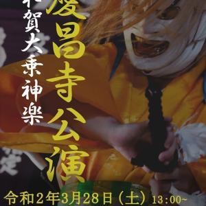 3月29日 和賀大乗神楽慶昌寺公演です