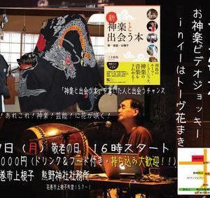 三上敏視お神楽ビデオジョッキー 17日花巻市熊野神社社務所で開催