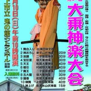 6月10日第24回大乗神楽大会開催 北上市 鬼の館