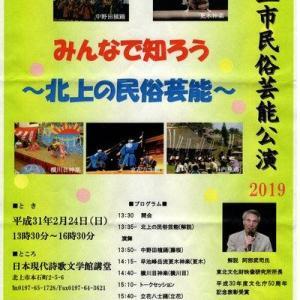 2月24日のお知らせ「北上市民俗芸能公演」