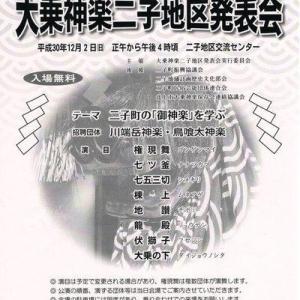 12月2日(日)12時~二子地区大乗神楽発表会です