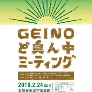 GEINOど真ん中ミーティング(100年先、プロジェクト)