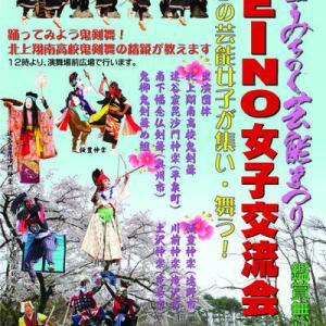 5月4日(土・休日)北上・みちのく民俗村でGEINO女子交流会公演開催
