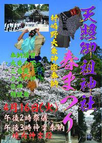 お知らせ!16日村崎野鎮座通称伊勢神社春祭