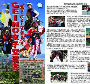 GEINO女子交流会は6月2日(土)さくらホールで開催