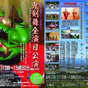 第58回北上みちのく芸能まつりのさくらホール公演お知らせ