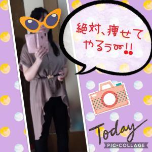 ☆ダイエット宣言とチュニックコーデ☆