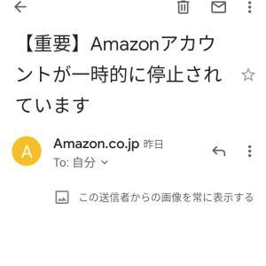☆怪しいメールがまたAmazonから☆