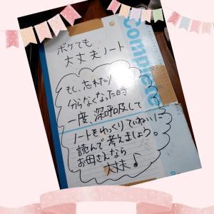 ☆認知症の母とボケても良いノート☆