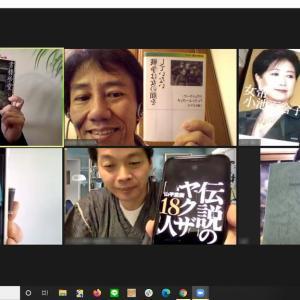 【朝活読書サロン】第159回(2020年8月8日)オンライン