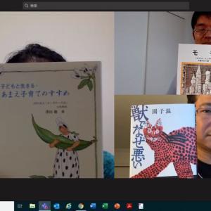 【社内読書部】第25回オンライン(2020年8月28日)
