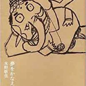 【書評】『夢をかなえるゾウ』~偉人列伝の本~