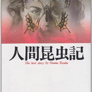 【書評(18禁)】『人間昆虫記』