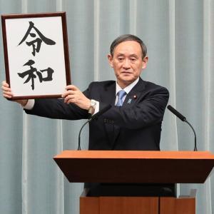 菅義偉官房長官の総裁選出馬会見で気づいた「忖度」のからくり