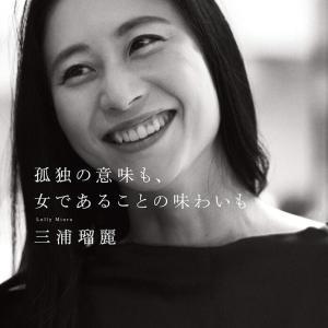 【書評】『孤独の意味も、女であることの味わいも』~三浦瑠璃さんの勇気にエールを~