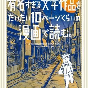 【書評】『有名すぎる文学作品をだいたい10ページの漫画で読む。』