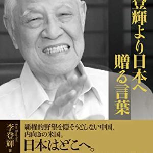 【書評】『李登輝より日本へ 贈る言葉』