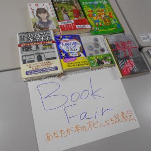 第11回BookFair読書会参加報告(2019年4月29日)
