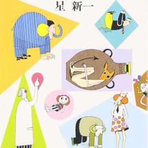 【書評】『ボッコちゃん (新潮文庫)』~新潮文庫「中学生に読んで欲しい30冊」より
