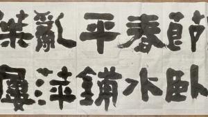 蘇東坡次韻子由岐下詩21首,其中之一。