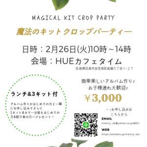 【募集中】魔法のキットクロップパーティー