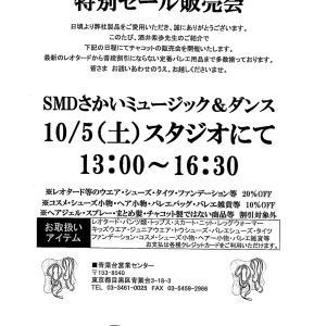 10/5(土)チャコット販売会